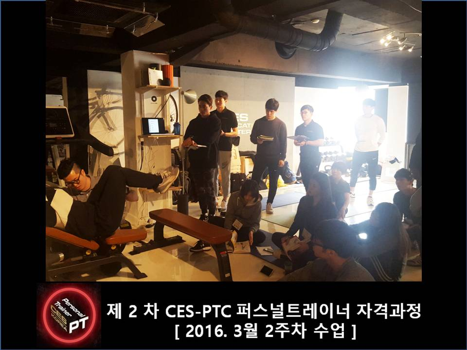 CESKOREA PTC 퍼스널트레이너 과정 2기 2주차 (15).JPG