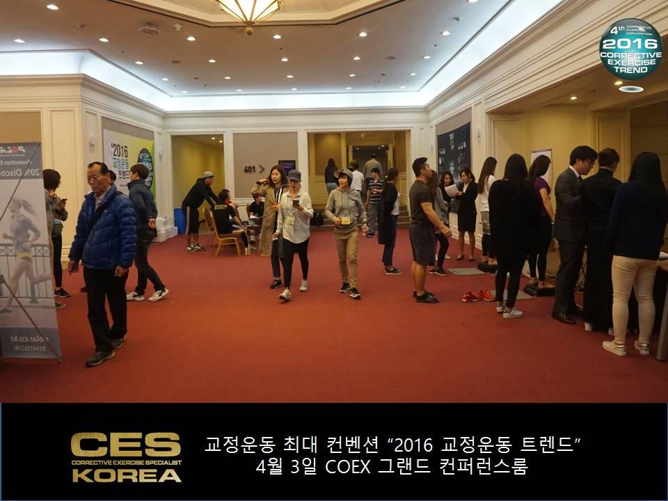 2016 교정운동 트렌드 4회차 컨벤션 in 코엑스 (33)