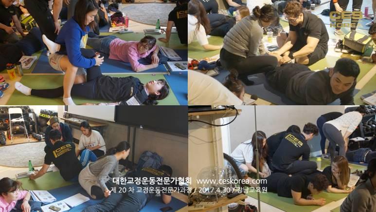 20차 CES KOREA 교정운동전문가 5주차 (9)