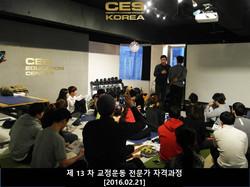 대한교정운동전문가협회 13기 7주차 0221 (27).JPG