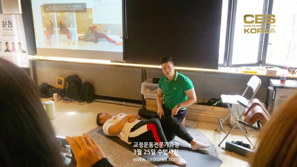 25차 CES KOREA 교정운동전문가과정 6주차수업 (8)