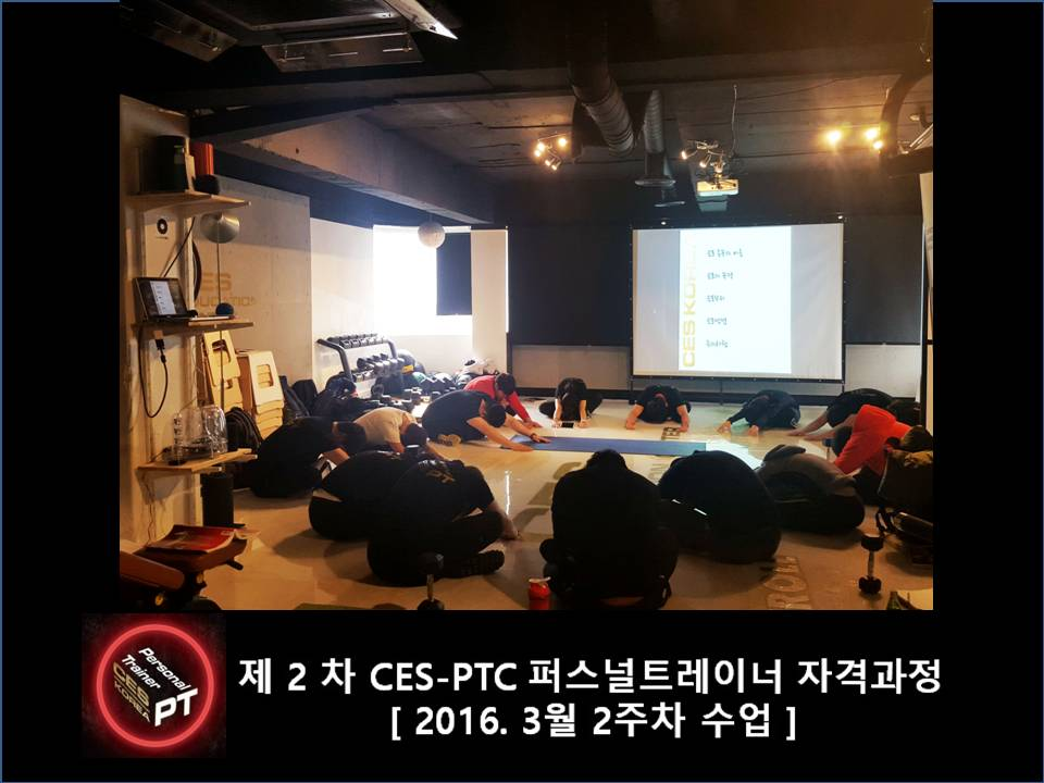 CESKOREA PTC 퍼스널트레이너 과정 2기 2주차 (23).JPG