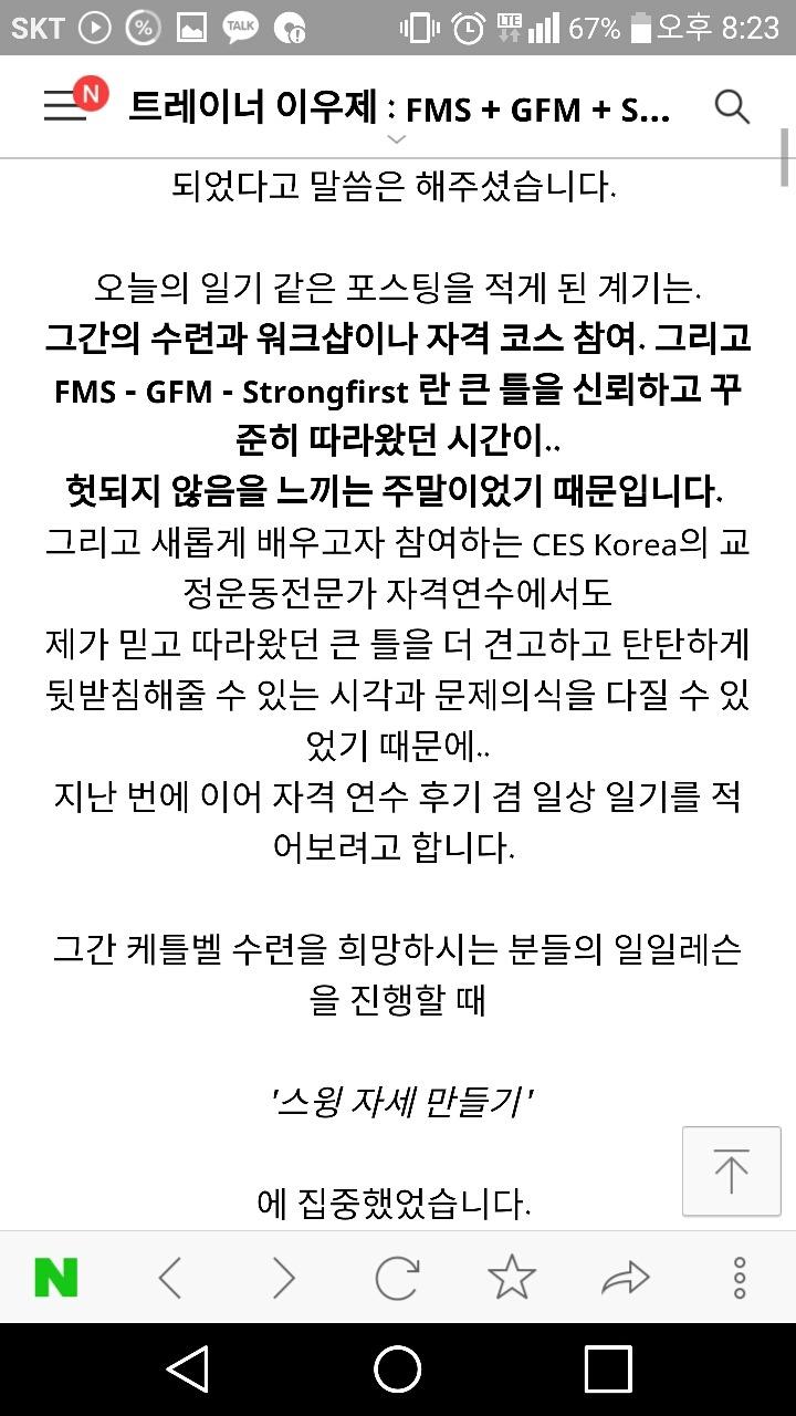 CES KOREA 13차교정운동전문가 과정 후기 14-13