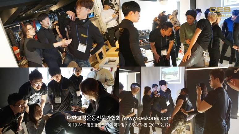 19차 CES KOREA 교정운동전문가 자격과정 5주차 (13)