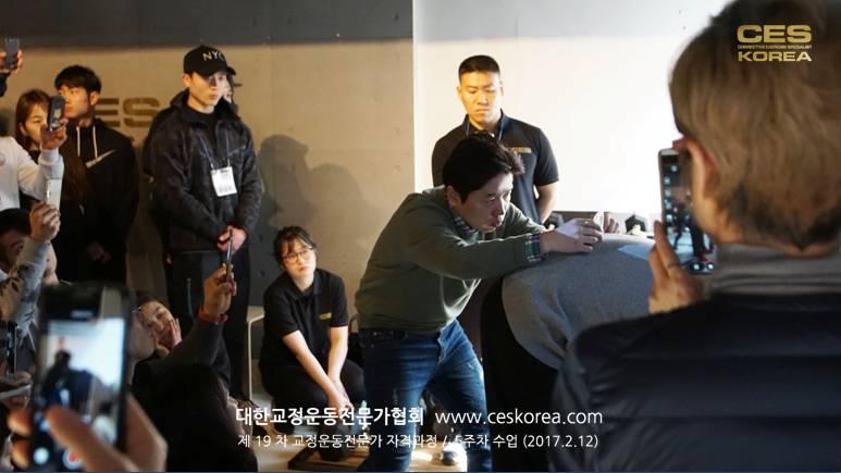 19차 CES KOREA 교정운동전문가 자격과정 5주차 (9)