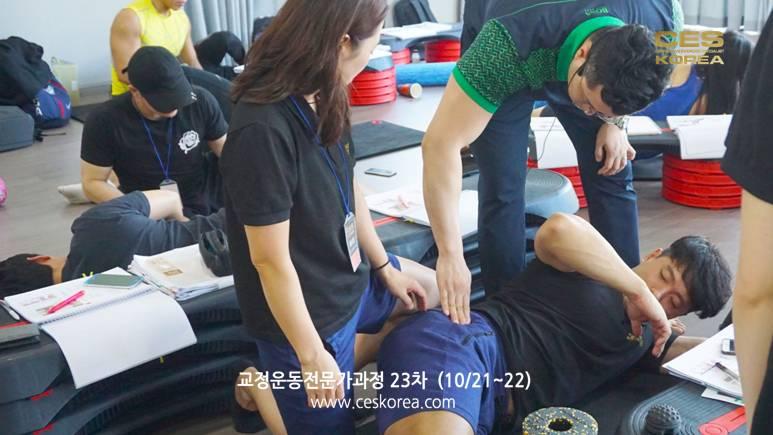 23차 CES KOREA 교정운동전문가과정 (16)