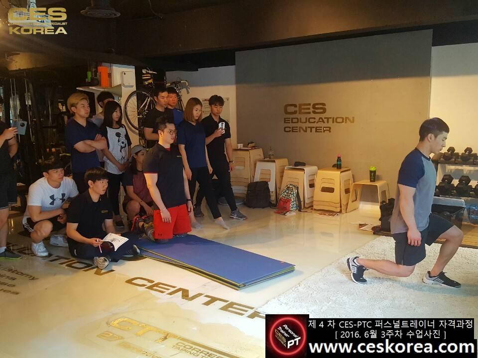 CES KOREA 퍼스널트레이너 자격과정 4기 3주차 (21)