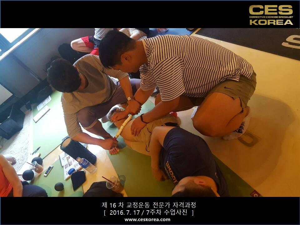 16차 CES KOREA 교정운동전문가 자격과정 7주차 (12)