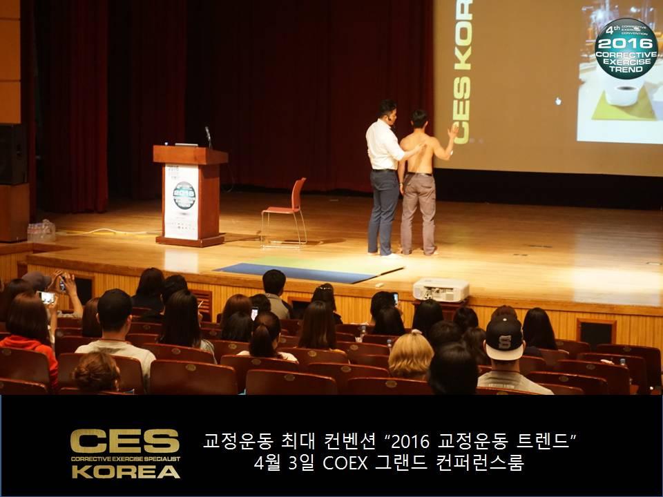 2016 교정운동 트렌드 4회차 컨벤션 in 코엑스 (35)