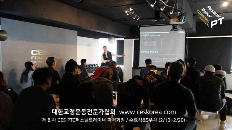 8차 CES PTC 퍼스널트레이너자격과정 수료식 5주차수업 (23)