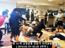 CESKOREA 대한교정운동전문가협회 14기 3주차 수업 (15).JPG