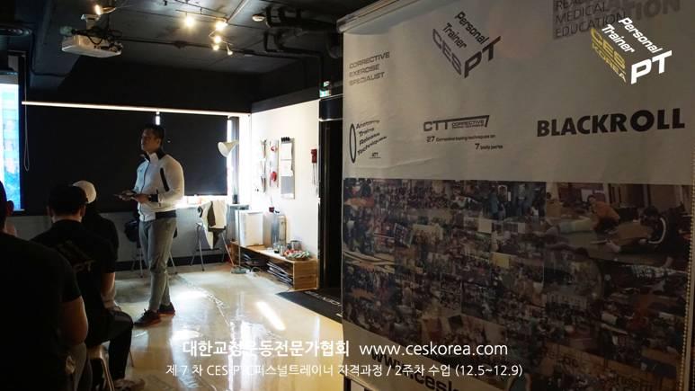 CES KOREA 퍼스널트레이너과정 PTC7기 2주차 (7)