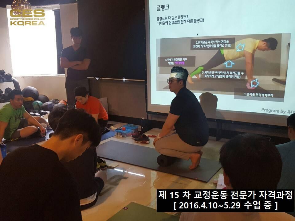 15차 교정운동 전문가 자격과정 (18)