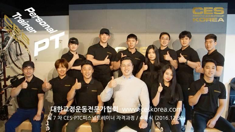 7기 CES PTC 퍼스널트레이너과정 5주차 (1)