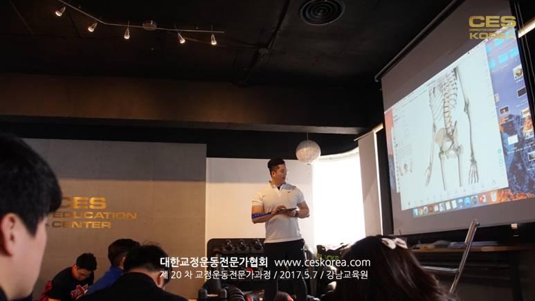20차 교정운동전문가과정 CES KOREA (16)