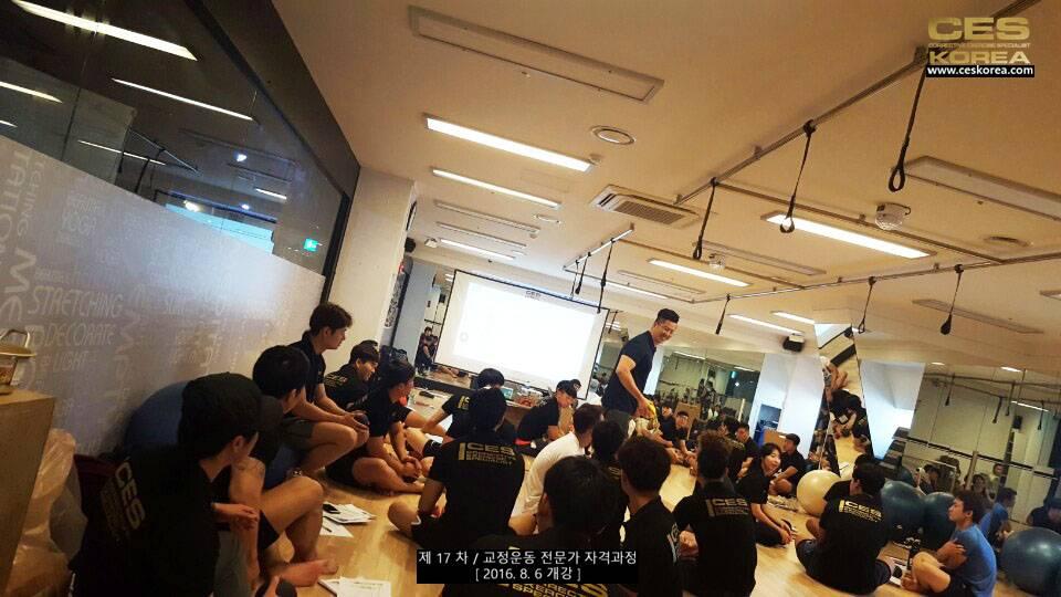 17기 CES KOREA 교정운동 부산 과정 1주차2주차 (18)