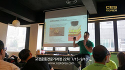 CES KOREA 교정운동 22차 3주차 (3)