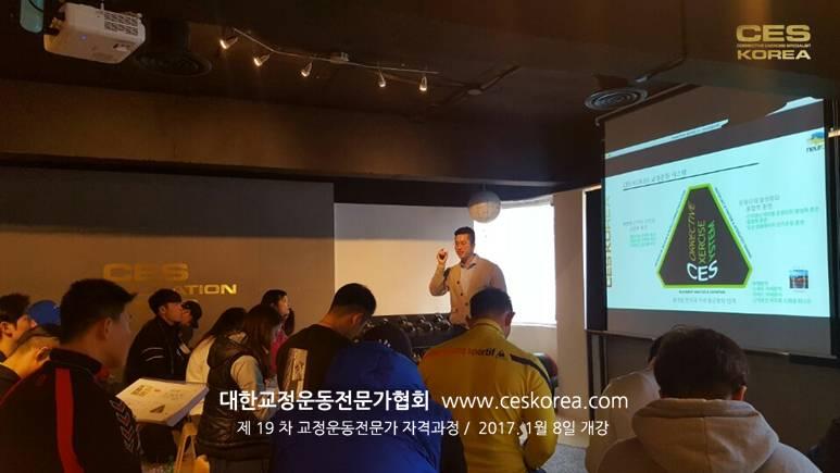 CES KOREA19차 교정운동전문가자격과정 (8)