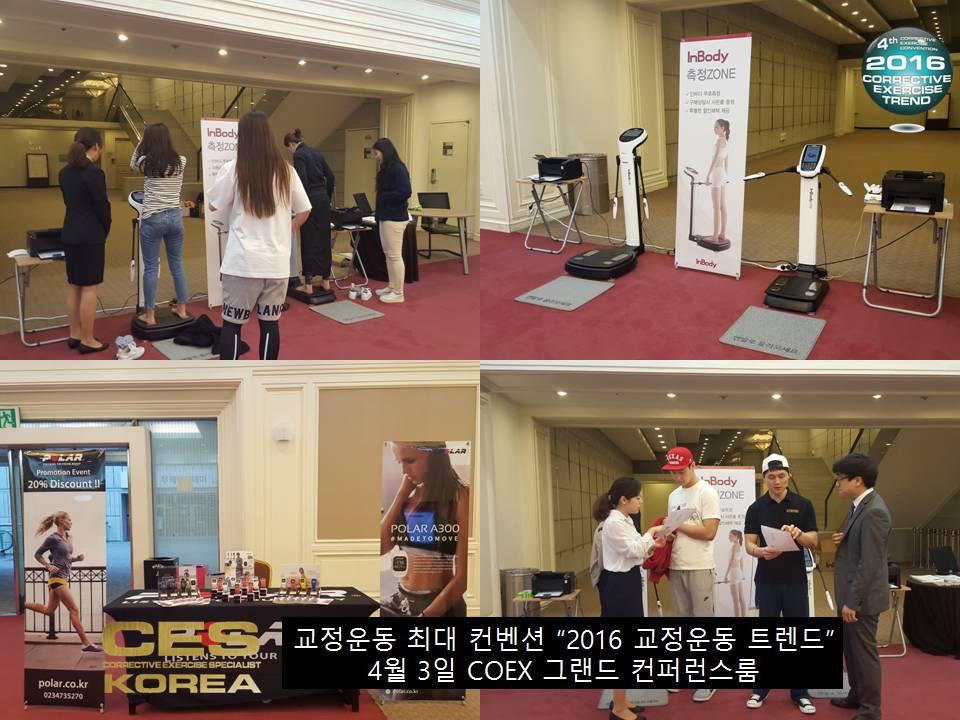 2016 교정운동 트렌드 4회차 컨벤션 in 코엑스 (14)