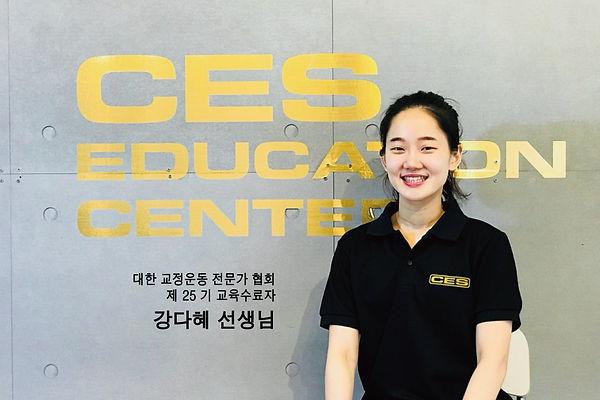 CES-KOREA-강다혜선생님.jpg