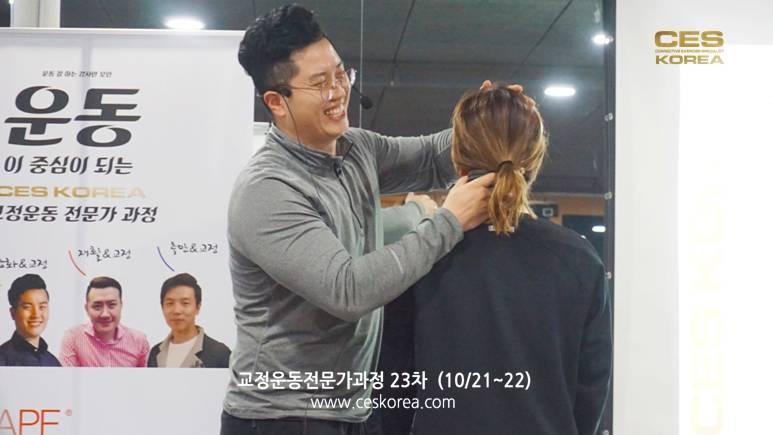 23차 CES KOREA 교정운동전문가과정 (12)