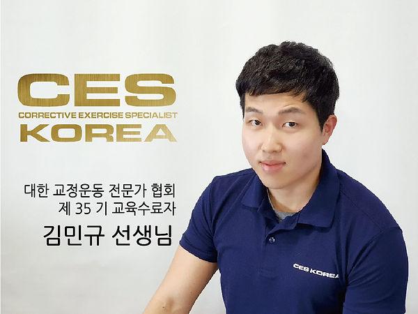 41번째-김민규선생님.jpg