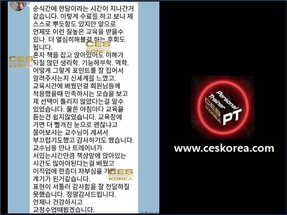 CES PTC 4기후기 (7)