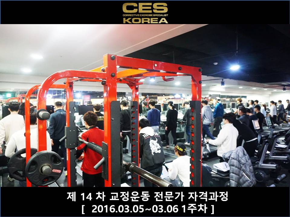 ces korea 14차 교정운동전문가 자격과정 (7).JPG