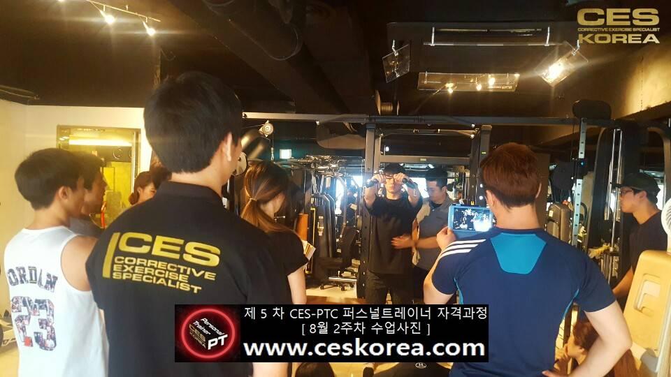 제 5 차 ces korea 퍼스널트레이너 과정 2주차 수업 (5)