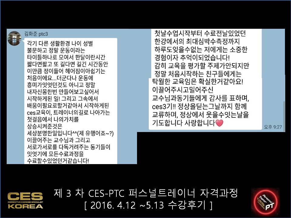 ces ptc 퍼스널트레이너과정 3차 수료식과 후기 (12)