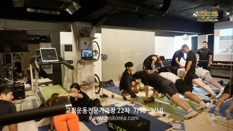 CES24 교정운동전문가과정 종강 (6)