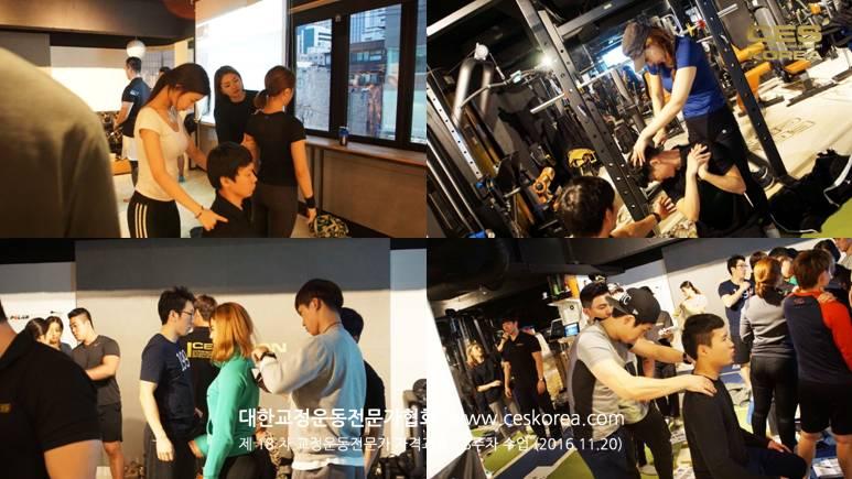 CES KOREA 18기 교정운동 8주차 (13)