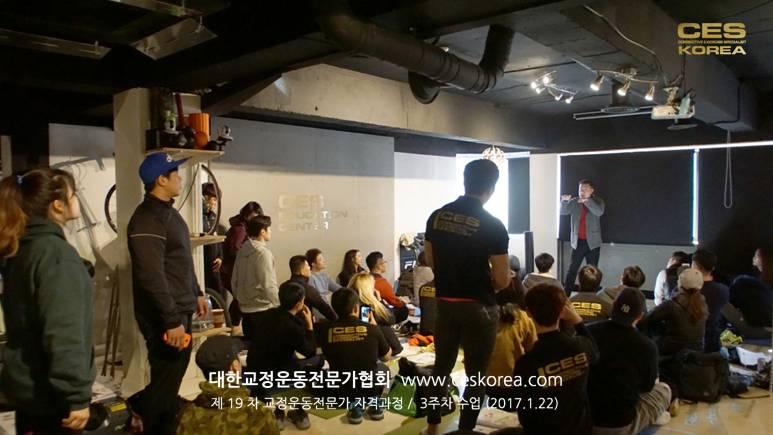 19차 CES KOREA 교정운동전문가 3주차 과정 (12)