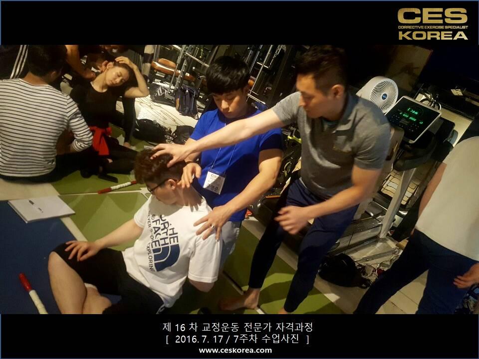 16차 CES KOREA 교정운동전문가 자격과정 7주차 (34)