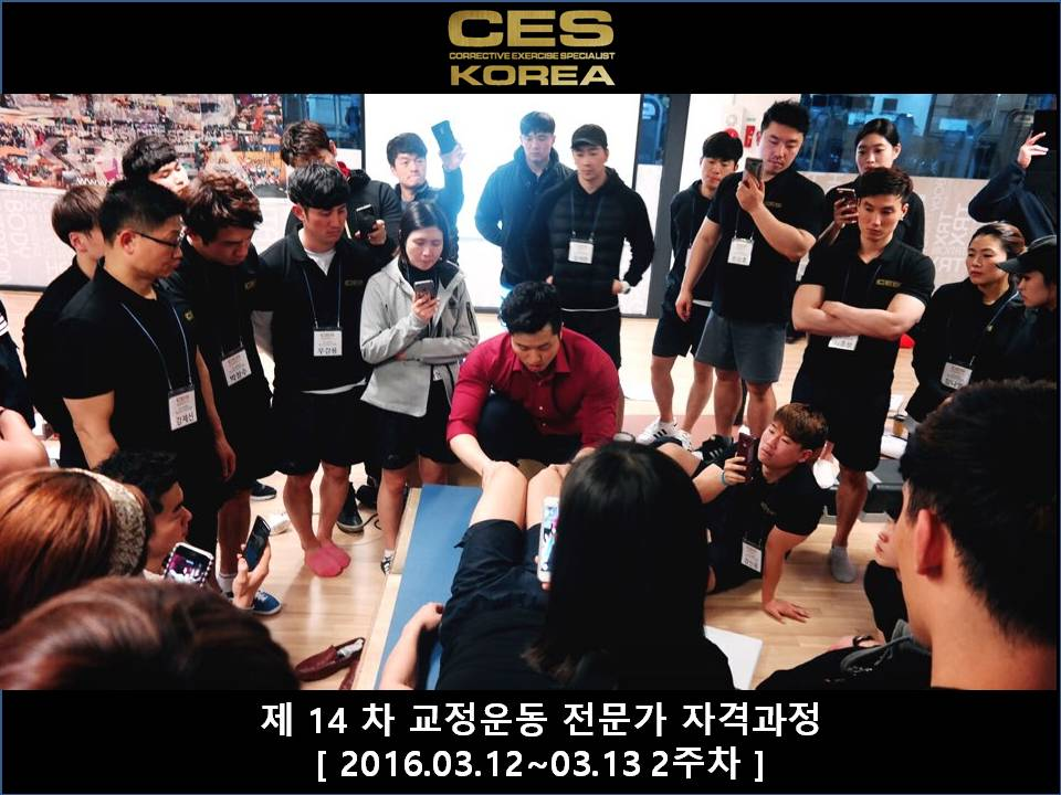 CES KOREA 14차 교정운동전문가과정 2주차 2016031213 (11).JPG
