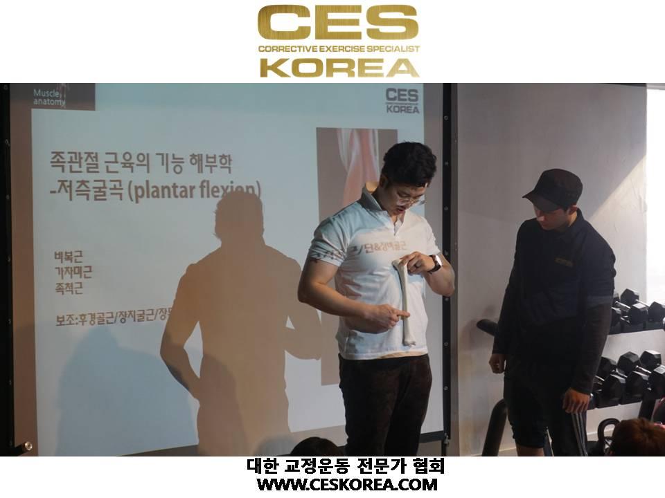 CES KOREA 12기 4주 1 (16).JPG