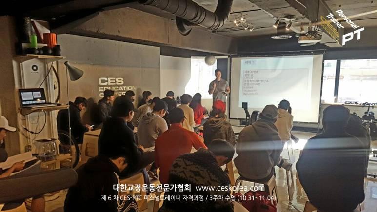 6차 CES PTC 퍼스널트레이너과정 3주차 (13)