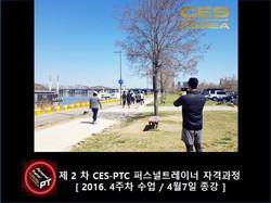 CES KOREA 2기 PTC 4주차 사진 (6).JPG