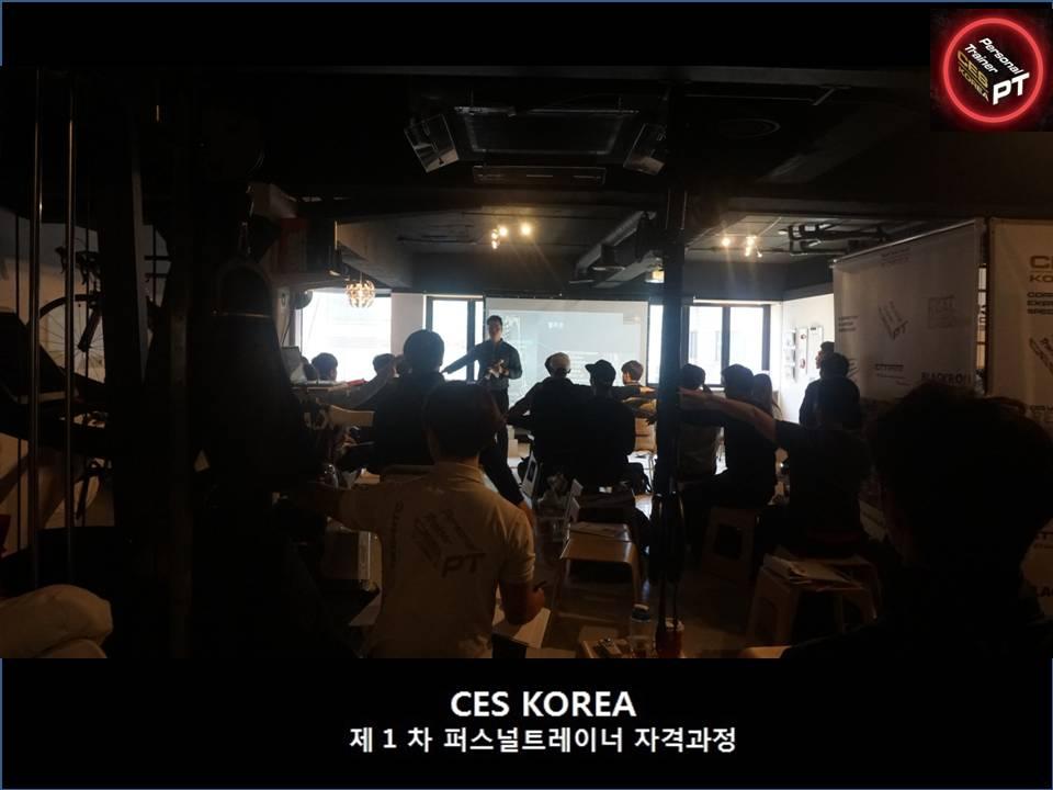 CES KOREA 퍼스널트레이너과정 1기 (10).JPG