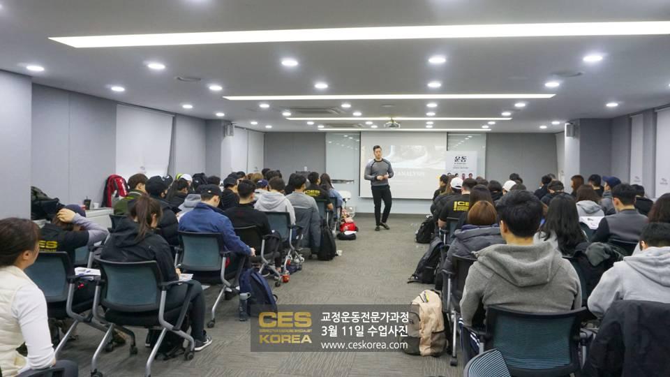 CES KOREA 교정운동전문가과정 3월11일 (7)