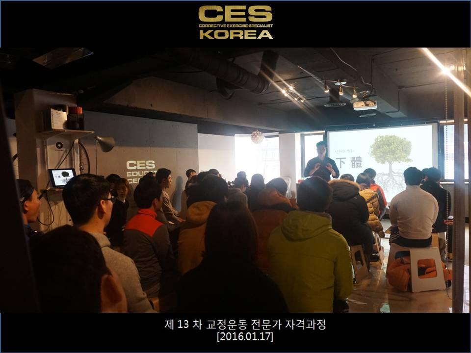 교정운동전문가과정 13기 3주차 0117 (17).JPG