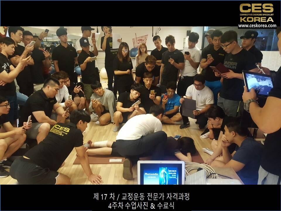 CES KOREA 17차 교정운동 수료식 (29)