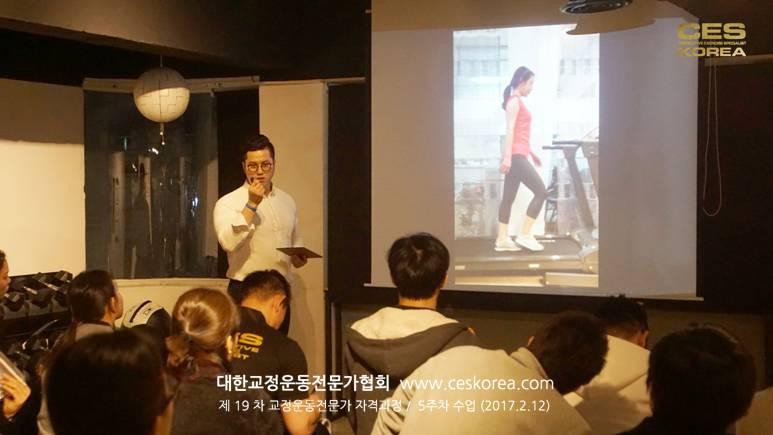 19차 CES KOREA 교정운동전문가 자격과정 5주차 (5)