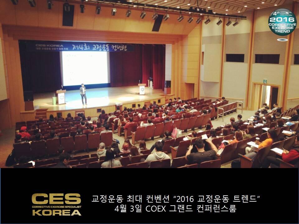 2016 교정운동 트렌드 4회차 컨벤션 in 코엑스 (2)