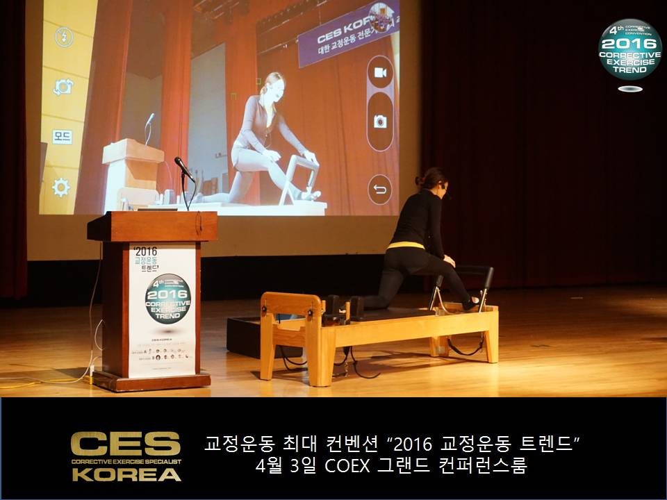 2016 교정운동 트렌드 4회차 컨벤션 in 코엑스 (43)