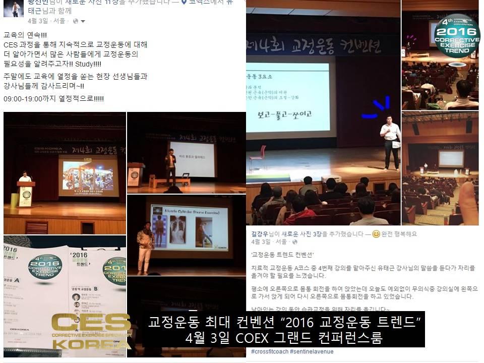 2016 교정운동 트렌드 4회차 컨벤션 in 코엑스 (19)