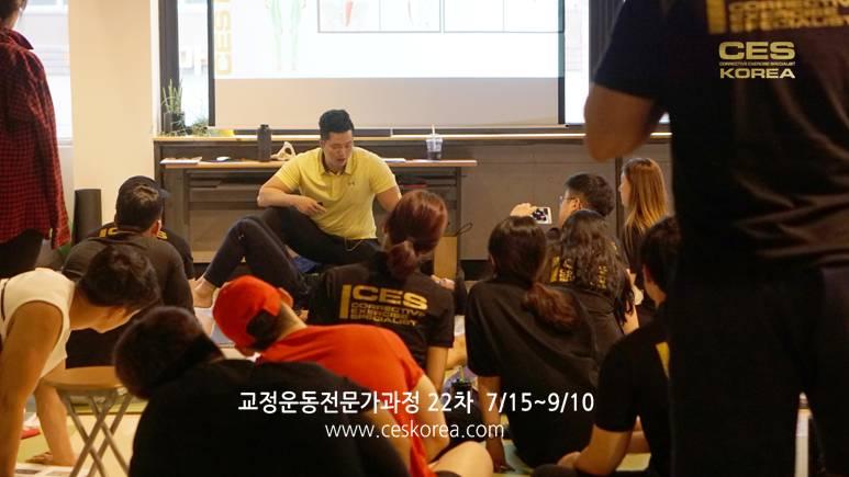 CES KOREA 교정운동전문가과정 22차  (15)