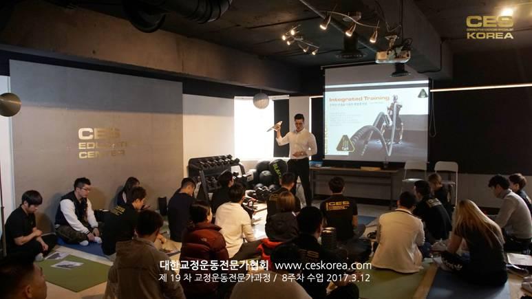 9차 CES교정운동 8주교육사진 (10)