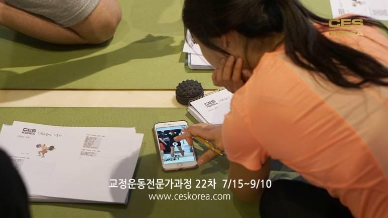 CES KOREA 교정운동전문가 과정 22차 (18)