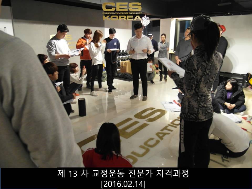 13기6주차 CESKOREA 교정운동전문가 (17).JPG
